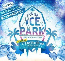 IRUMA ICE PARK