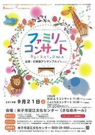 ファミリーコンサート 音楽のおもちゃ箱vol.6