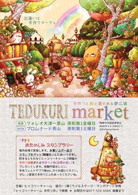 プロムナード青山手作りマーケット(7月)