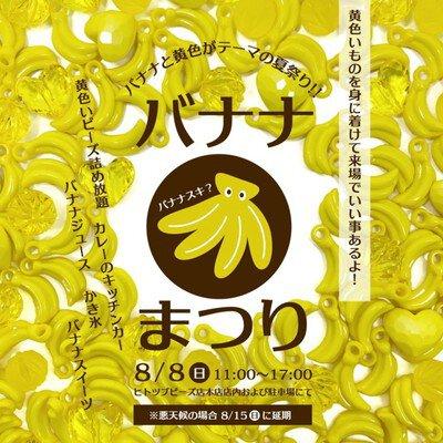 バナナまつり