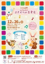 ムジカべべ0才からの音楽会 松本公演