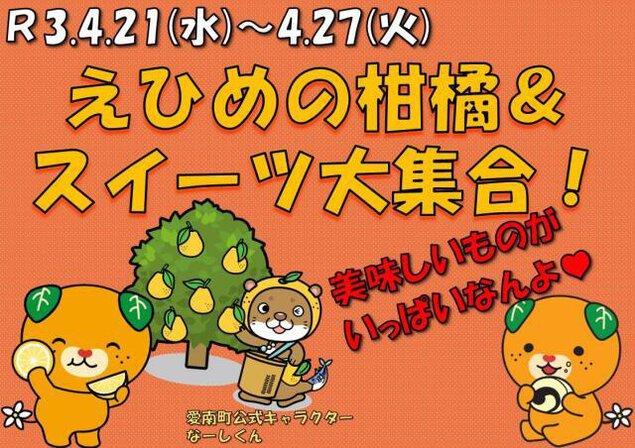 えひめの柑橘&スイーツ大集合!<中止となりました>