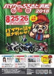 バイクのふるさと浜松2018