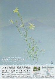水彩と油彩でつづる軽井沢の草花展(1)