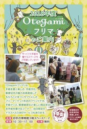 Otegamiフリマ2018 SUMMERコレクション