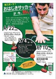 おはじきサッカー「チャレンジトーナメント」・「全日本選手権」&「おはじきサッカー体験」