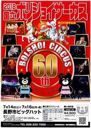 来日60周年記念 2018国立ボリショイサーカス長野公演