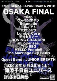 エマージェンザ・ジャパン2018大阪大会 決勝戦