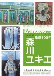 企画展「生誕100年 森川ユキエ」