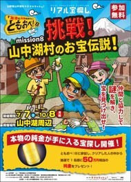 友達と作戦を実行せよ!ともおぺ!mission8 〜挑戦!山中湖村のお宝伝説!〜