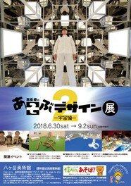 高橋綾のあそぶデザイン展2-宇宙編-