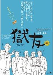 映画「獄友(ごくとも)」大阪和泉自主上映