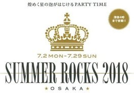 SUMMER ROCKS 2018 ~OSAKA~