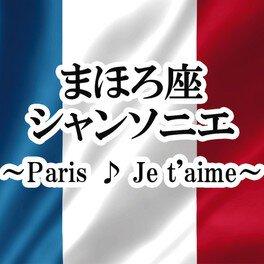 まほろ座シャンソニエ 〜Paris Je t'aime〜 8月