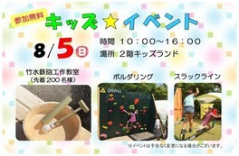 体験イベント「竹水鉄砲工作教室」&「ボルダリング」&「スラックライン」