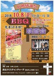 収穫感謝祭「BBQ&映画会」