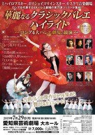 華麗なるクラシックバレエ・ハイライト~ロシア4大バレエ劇場の競演~(愛知県芸術劇場)