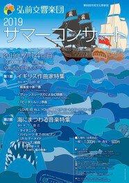 弘前交響楽団 2019サマーコンサート