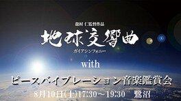 地球交響曲(ガイアシンフォニー)&ピースバイブレーション音楽鑑賞会