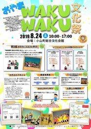 おやま WAKU WAKU文化祭
