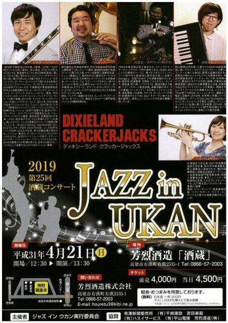 JAZZ in UKAN  第25回酒蔵コンサート
