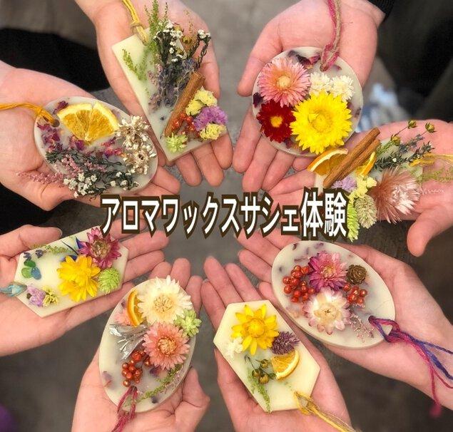 お花盛り放題!アロマワックスサシェ体験(4月)@大阪の新世界のキャンドル教室