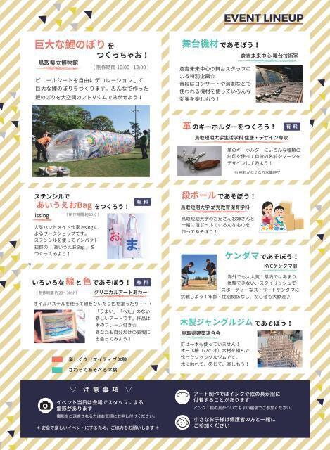 GWはアートであそぼう!体験EXPO in Kurayoshi