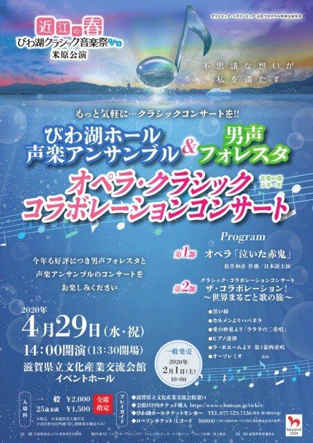 びわ湖ホール声楽アンサンブル&男声フォレスタ オペラ・クラシック コラボレーションコンサート