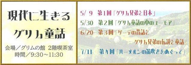現代に生きるグリム童話 第1回「グリム兄弟と日本」