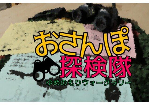 おさんぽ探検隊 春~夏