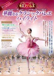 華麗なるクラシックバレエ・ハイライト~キエフ・バレエ~(ふくやま芸術文化ホール)