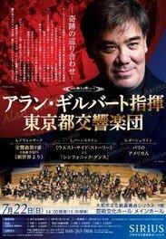 アラン・ギルバート指揮 東京都交響楽団