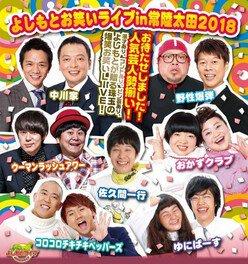よしもとお笑いライブin常陸太田2018