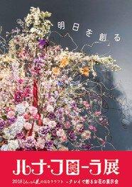 ルナ・フローラ展 クレイで創るお花の展示会