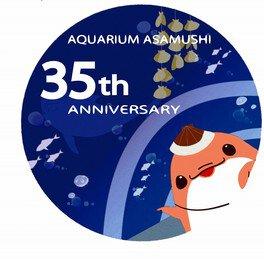 浅虫水族館35周年記念展示