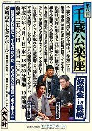 第八回千歳公楽座 旅成金 in 長崎