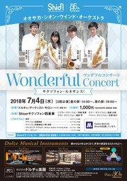 shionワンダフルコンサート 〜サクソフォン・ルネサンス!〜