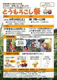 とうもろこし祭2018 in 雄踏町
