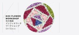 KIOI FLOWER WORKSHOP 花の箱庭インフィオラータ ワークショップ