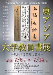 東アジア大学教員書展