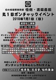 幻の名盤解放同盟「丸一日ポンチャックイベント」