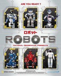 3Dスタジオ番組「ロボット」