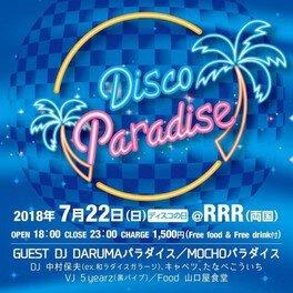 「DISCOパラダイス#9」ディスコの日(中村保夫誕生日)記念!!
