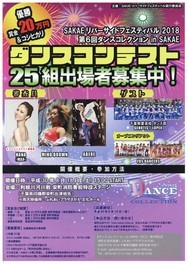 第6回ダンスコレクションin SAKAE