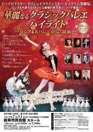 華麗なるクラシックバレエ・ハイライト~ロシア4大バレエ劇場の競演~(岐阜市民会館)