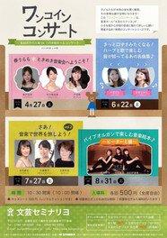ワンコインコンサートシリーズ119 さあ!音楽で世界を旅しよう!vol.2