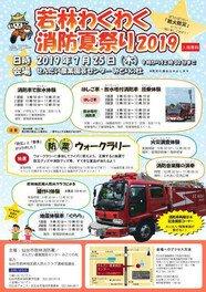 若林わくわく消防夏祭り2019