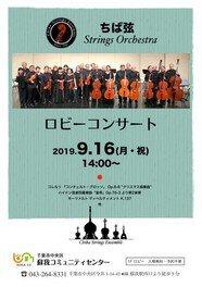 ロビーコンサート ちば弦 Strings Orchestra