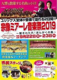 宗像ミアーレ音楽祭2019