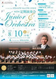 iichikoグランシアタ・ジュニアオーケストラ 第11回定期演奏会